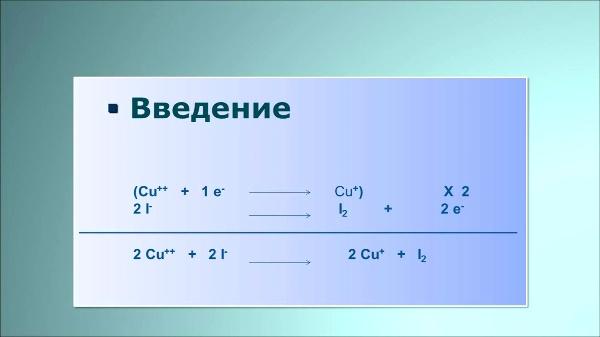 Determinación de cobre en aguas (Método yodométrico) - Ruso