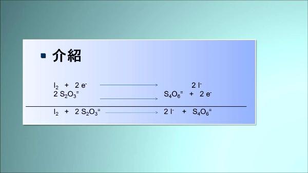 Determinación de cobre en aguas (Método yodométrico) - Chino