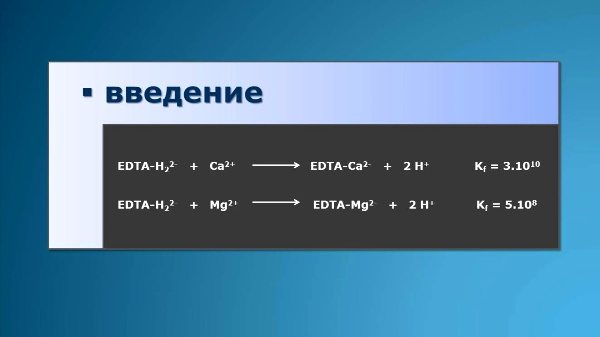 Determinación de calcio y magnesio en aguas (Ruso)