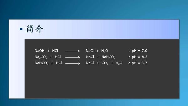 Determinación de hidróxido sódico y carbonato sódico en una solución alcalina (Chino)