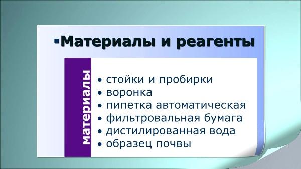 Determinación de elementos activos en el suelo (Ruso)