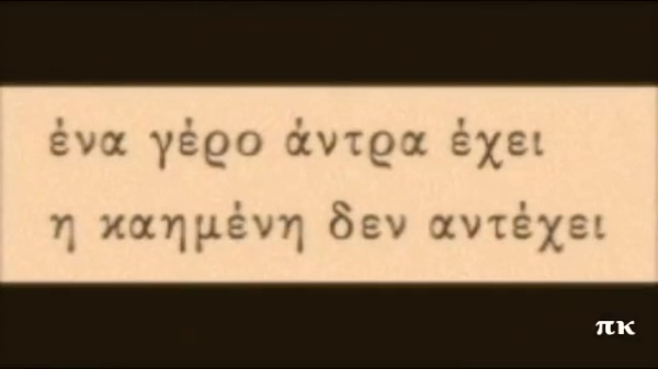I ELENI I ZONDOHIRA (canción rembétiko)