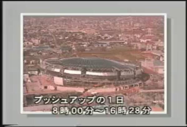 El despliegue de Namihaya Dome - M. Kawaguchi